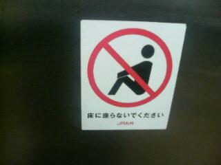 床に座らないでください