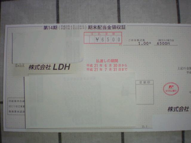 LDH(旧ライブドア)<br />  配当来た