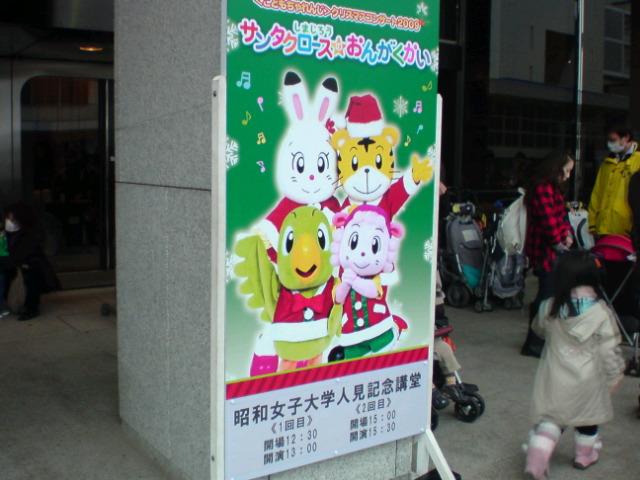 しまじろうクリスマスコンサート@昭和女子大学